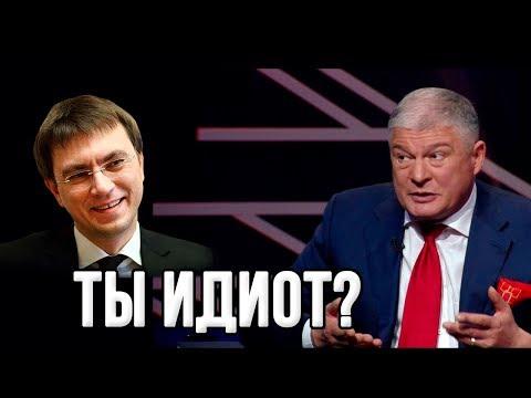 Позовите психиатров! Червоненко размазал министра Омеляна.