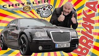 Bri4ka.com представя Chrysler 300C