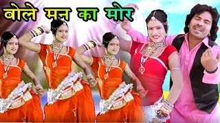 Bole man ka mor Rajasthani superhit songs- बोले मन का मोर