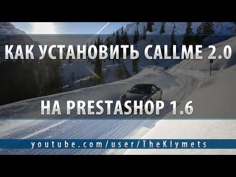 Как установить CallMe 2.0 на PrestaShop 1.6