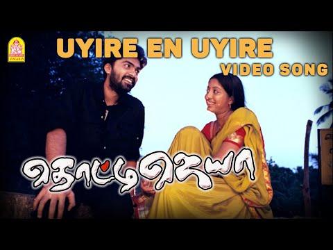 Uyire En Uyire From Thotti Jeya Ayngaran HD Quality