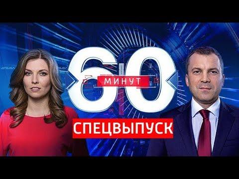 60 минут по горячим следам (вечерний выпуск в 18:50) от 17.10.2018