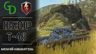WoT Blitz Обзор Т-46 - советский легкий танк III уровня