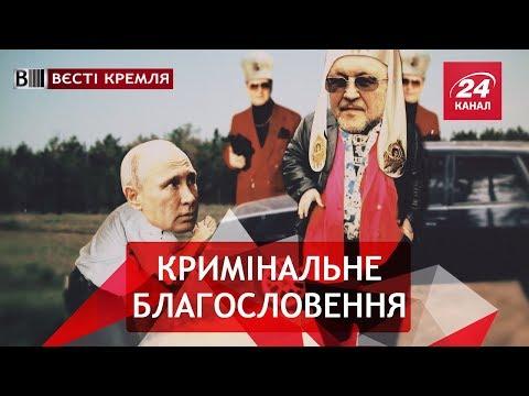 Путін Валаамський, Вєсті Кремля, 12 липня 2018