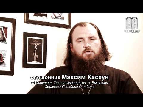 Сын вегетарианец. Священник Максим Каскун