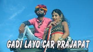 प्रस्तुत है 2018 शानदार DJसांग #धमाल मचा देगा ये सांग #GADI LAYO CAR PRAJAPAT #Rajasthani Song 2018