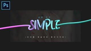 [포토샵 강좌] 6분만에 믹서브러쉬로 입체감+심플한 로고 만들기 // Photoshop Tutorial // 존코바