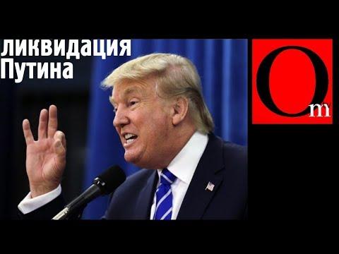 Трамп подписал ликвидацию путинского режима