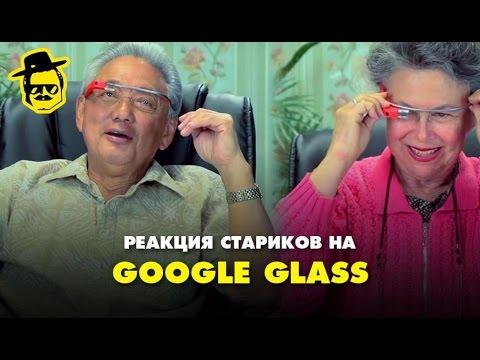 Реакция стариков на Google Glass [McElroy]