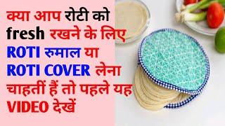 बनाइये DIY रोटी fresh रखने के लिए Roti cover / Roti Rumal / chapati cloth घर पर इस आसान तरीके से