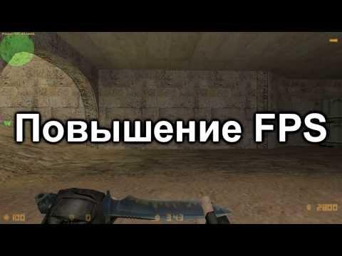 Видео как снять ограничение FPS
