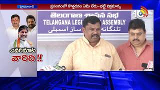 ఎవరిమాట వారిది..| Comments On Governor Speech In Assembly  News