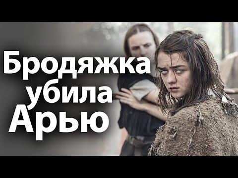 Бродяжка убила Арью. Игра престолов теории на 7 сезон