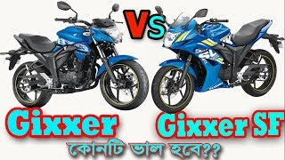 Suzuki Gixxer Vs Suzuki Gixxer SF Bike details compare in Bangladesh || With Pirce