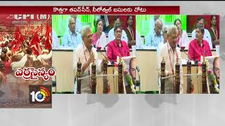 CPIM New Central Committee | Sitaram Yechury | CPIM 22nd National Congress | Hyderabad