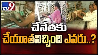 Poll Telangana : TRS govt supports handloom weavers