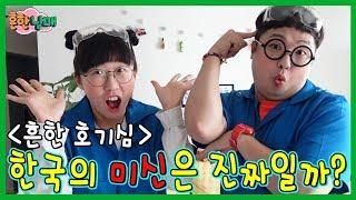 한국의 미신과 속담은 정말 맞을까? 실험해보았다!ㅋㅋㅋ(흔한남매)