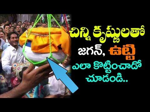 Sri Krishna Janmashtami Celebrations at Padayatra | YS Jagan Padayatra Latest News | Mana Aksharam