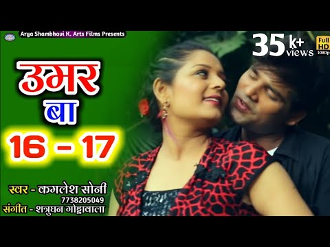 UMAR BA 16 17 || New Hindi Song-2018