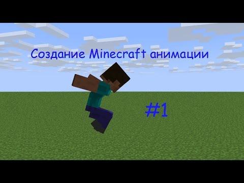 Создание Minecraft анимации 3 (13.28MB) Download Mp3 Gratis - Mp3Wapka