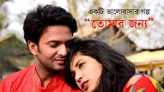 """Bangla short film """"Tomar jonno""""   """"তোমার জন্য"""""""