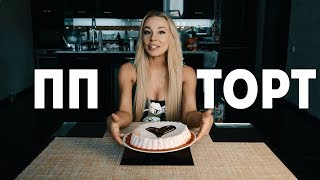 ПП торт творожный, диетический, рецепт, быстро, Элеонора Алибаева