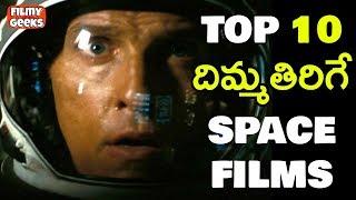 10 INCREDIBLE SPACE MOVIES | HOLLYWOOD FILMS | IN TELUGU | FILMY GEEKS