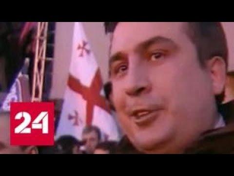 Список Саакашвили. Документальный фильм Анны Афанасьевой - Россия 24