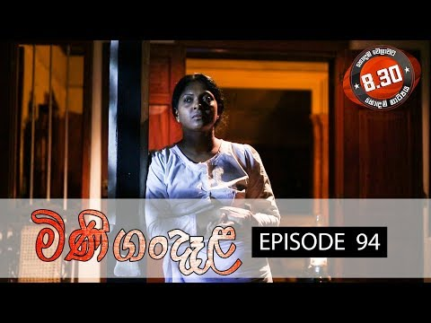 Minigandela | Episode 94 | Sirasa TV 19th October 2018 [HD]