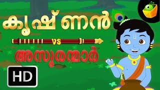 Krishna Vs Demons Full Movie In Malayalam (HD) - Compilation of Cartoon/Animated Stories For Kids