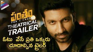 Pantham Theatrical Trailer | Gopichand | Mehreen | Gopi Sundar | #PanthamTrailer | Telugu FilmNagar
