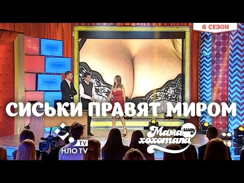 Сиськи Правят Миром | Шоу Мамахохотала | НЛО TV