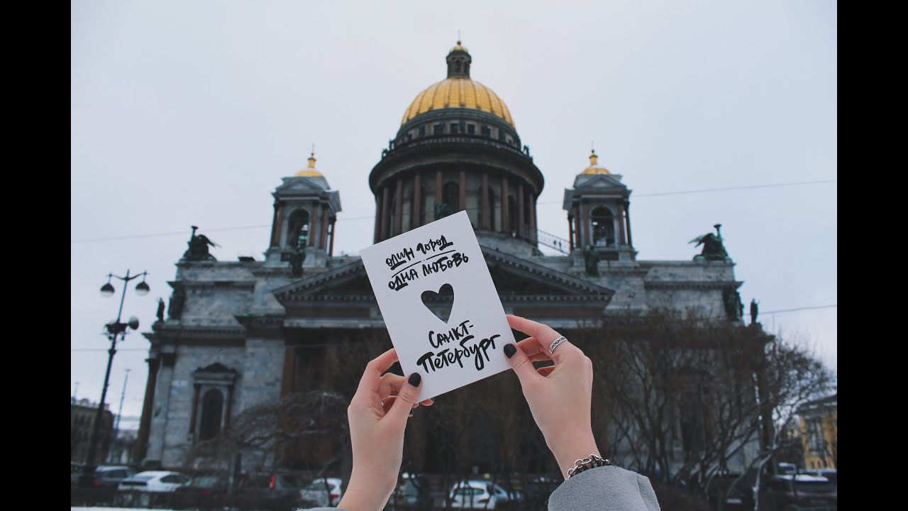 Где купить оригинальные петербургские открытки Blog Fiesta 26