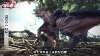 【E3 2017】《魔物獵人 世界 Monster Hunter: World》2018 年躍上次世代主機 正式邁入高清獵人世界