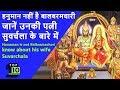 Hindu Mythology हनुमान नहीं बालबरमचारी, जानें उनकी पत्नी के बारे में || Hanuman is not Balbarmachari