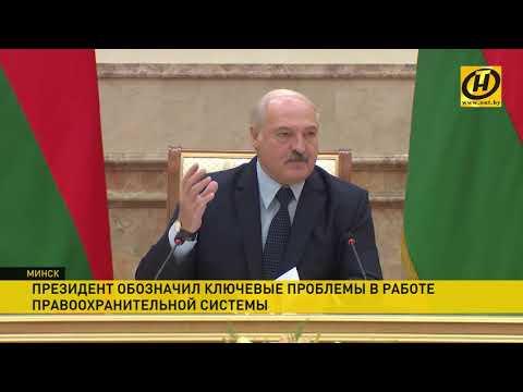 Лукашенко: Чтобы негодяя наказать, достаточно одного-полутора преступления
