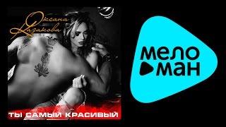 Оксана Казакова - Ты самый красивый