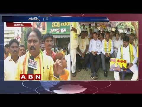 TDP MLA Vasupalli Ganeshkumar Face To Face Over Protest Against Central Govt