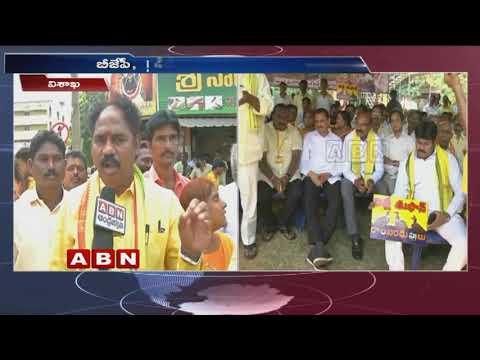 TDP MLA Vasupalli Ganeshkumar Face To Face Over Protest Against Central Govt