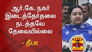 """RK Nagar By-Election: """"No Need To Conduct Election"""" – Deepa 