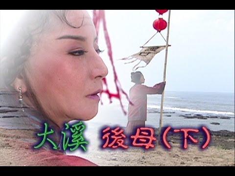 台劇-台灣奇案-大溪後母