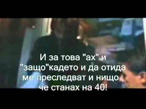 Notis Sfakianakis   Genetlia bg prevod - Нотис Сфакианакис рожден ден