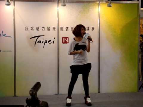 20090828 郭靜 在樹上唱歌 台北魅力國際服裝服飾品牌展