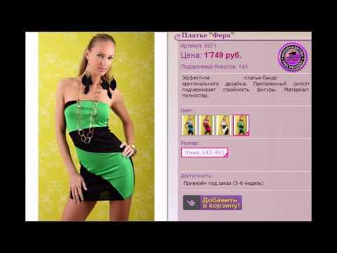 Sabrinavi Магазин Женской Одежды Доставка