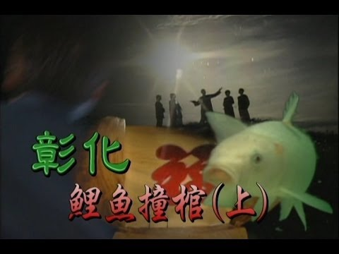 台劇-台灣奇案-彰化鯉魚撞棺