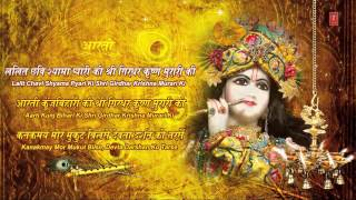 Aarti Kunjbihari Ki With Subtitles By Anuradha Paudwal [Full Song] I Mere Ghanshyam