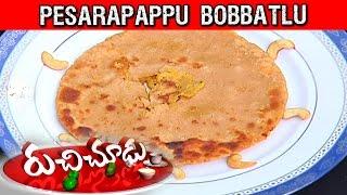 Pesarapappu Bobbatlu (Moong Dal-Stuffed Roti) | Krishna Pushkaralu Special Ruchi Chudu || Vanitha TV