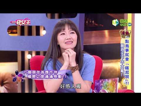 台綜-一袋女王-20181008-一點鳥事就會「瞎起鬨」?! 唯恐天下不大亂?!