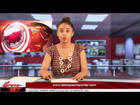 Latest Ethiopian News - Reporter TV December 29, 2016