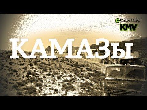 КАМАЗЫ, поет Александр Смирнов | Kamazyi, music video